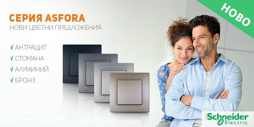Стилен дом с ключове и контакти Asfora от Schneider Electric