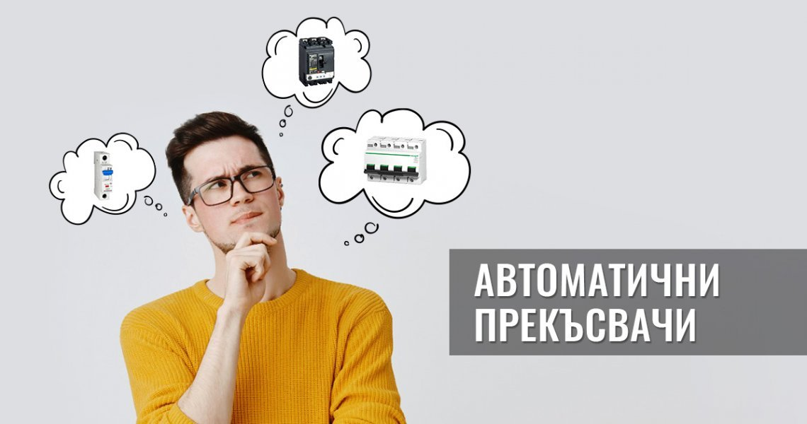 Автоматични прекъсвачи - какво представляват, как да ги различаваме и защо са важни за нас?