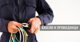 Проводници в кабела - как да ги разпознаваме лесно по цвета на изолацията?
