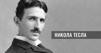 15 вдъхновяващи цитата на Никола Тесла