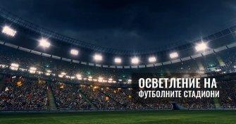 Стандарти за осветлението на футболните стадиони