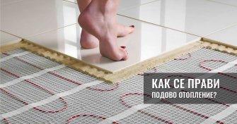 Как се прави подово отопление?