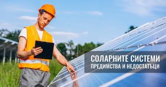 Соларните системи - предимства и недостатъци