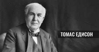 15 мотивиращи фрази на Томас Едисон