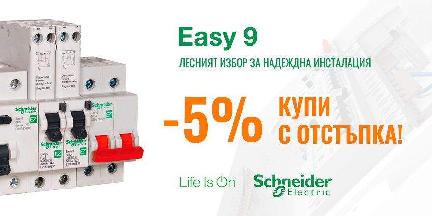 Easy 9 - 5% отстъпка - лесният избор за надеждна инсталация