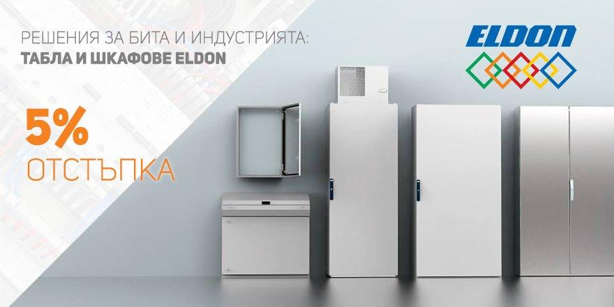 5% отстъпка за табла и метални шкафове Eldon