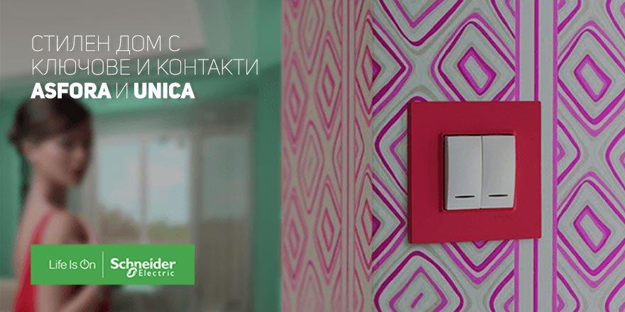 Стилен дом с ключове и контакти Asfora и Unica от Schneider Electric